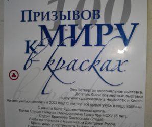 """ВЫСТАВКА ХУДОЖНИЦЫ НАТАЛЬИ МУЛЯР """"100 ПРИЗЫВОВ К МИРУ В КРАСКАХ"""""""