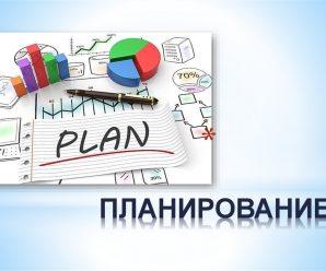 План діяльності   (серпень 2019 р. – серпень 2020 р.)